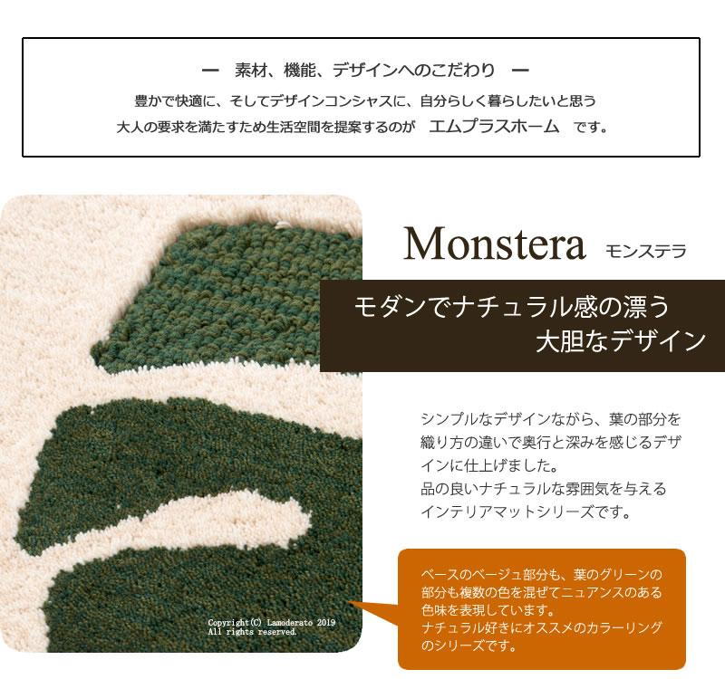 【M+home】モンステラ トイレタリーシリーズ