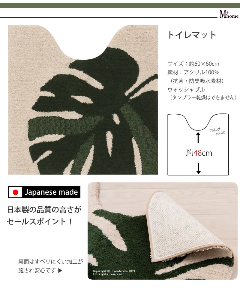 【M+home】モンステラ トイレマット