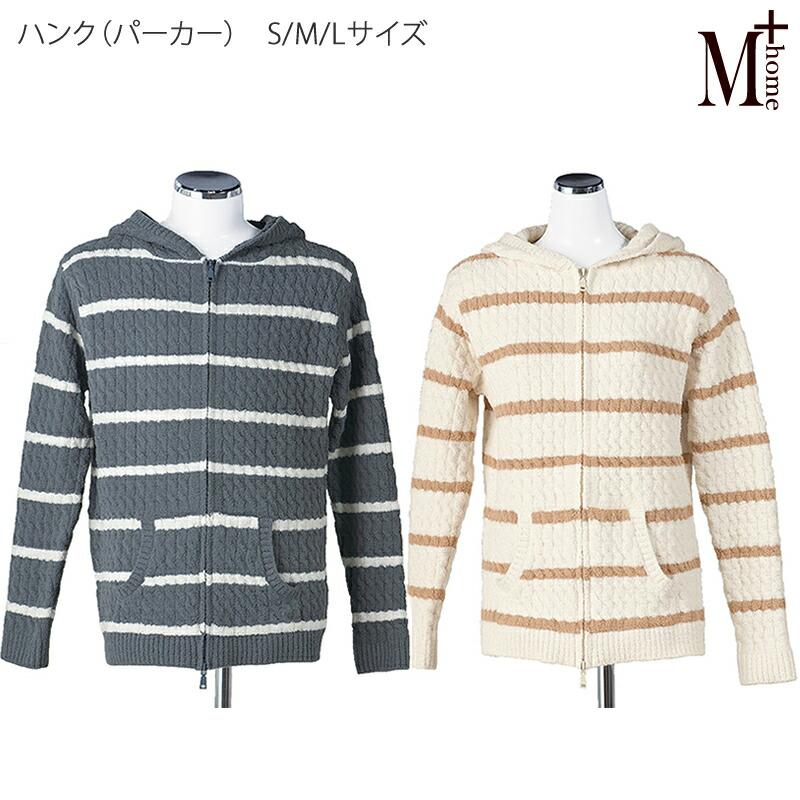 【M+home】ルームウェア(パーカー) ハンク