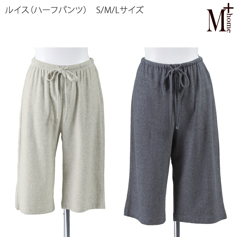 【M+home】ルームウェア(ハーフパンツ) ルイス