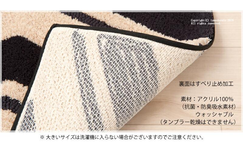 【M+home】アルスター インテリアマット