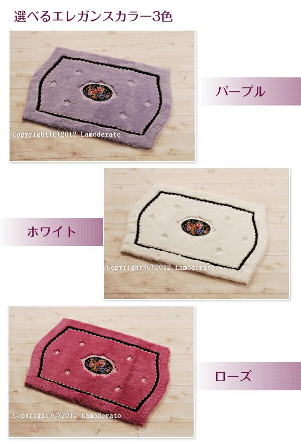 【シェニリア】ローズパレス トイレタリーシリーズ:バスマット カラー