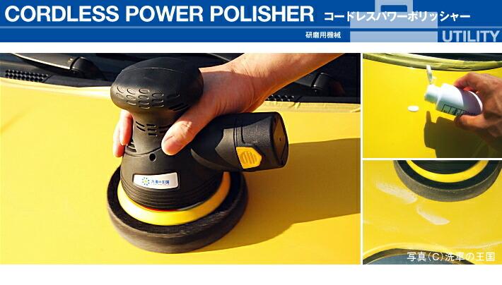 Sensha Rakuten Global Market Polishing Machine Cordless