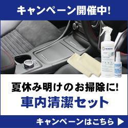 車内清潔セット 8月30日(金) 12:59