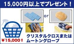 15000円で選べるプレゼント
