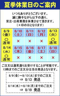 夏季休業日 8月19日(月)