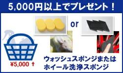 5,000円以上でウォッシュスポンジ3個、もしくはホイール洗浄スポンジ3個プレゼント