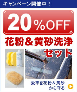 花粉&黄砂洗浄セット