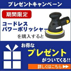 ポリッシャー購入でスクラッチカットとマスキングプレゼント 3/1(金)13:00-4/1(月)12:59