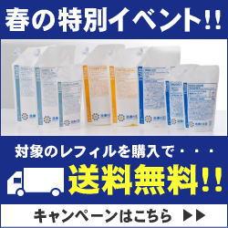 レフィル送料無料 3/20(水)13:00-4/1(月)12:59