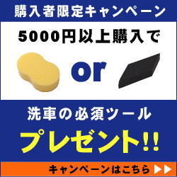 ホイール洗浄スポンジ3個プレゼント〜5/20(月)12:59