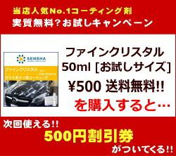 500円トライアルキャンペーン