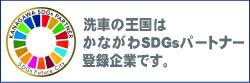 かながわSDGs