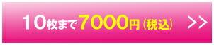 10枚まで 7,000円(税込)
