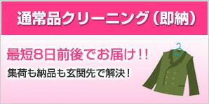 通常品クリーニング(即納) 最短8日前後でお届け!!