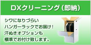 DXクリーニング(即納) シワになりづらいハンガーラックでお届け!汗ぬきオプションも標準でお付け致します。