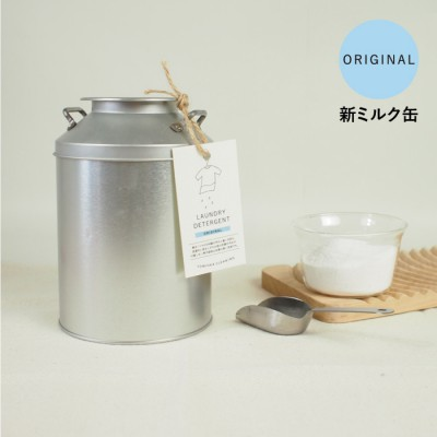 オリジナル洗濯洗剤※新ミルク缶入りにステンレス計量スプーン付
