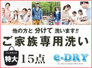 e-dryクリーニング楽天市場店