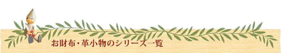 WALLET・GOODS 財布・革小物 シリーズカテゴリー