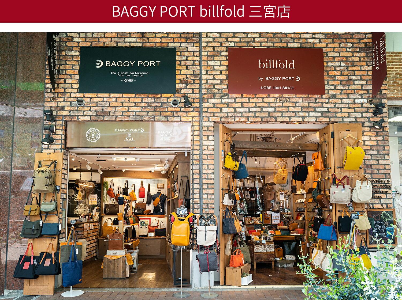 BAGGY PORT billfold 三宮店(バギーポート ビルフォールド三宮店)のご紹介