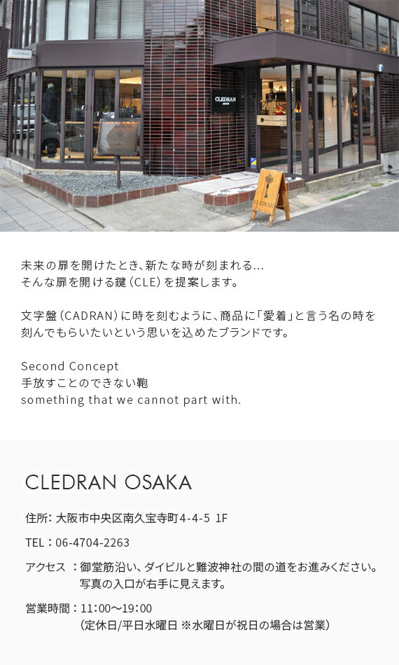 CLEFRAN OSAKA クレドラン大阪 住所:大阪市中央区南久宝寺町4-4-5 1F TEL:06-4704-2263 アクセス:御堂筋沿い、ダイビルと難波神社の間の道をお進みください。写真の入口が右手に見えます。 営業時間 : 11:00~19:00(定休日/平日水曜日 ※水曜日が祝日の場合は営業)