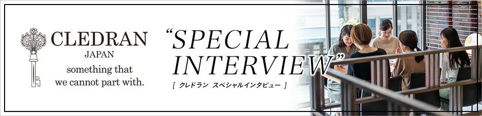 クレドランインタビュー