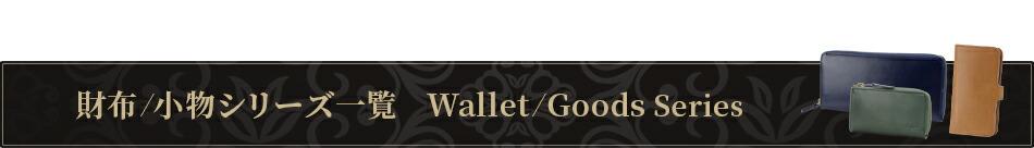 財布&革小物シリーズカテゴリー