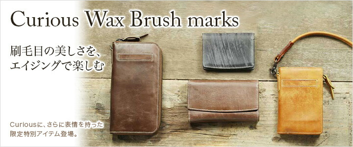 Curious Wax Brush marks