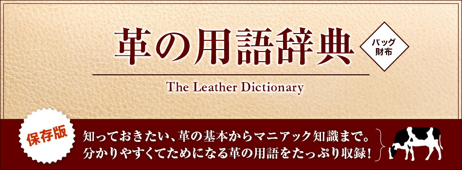 革の用語辞典