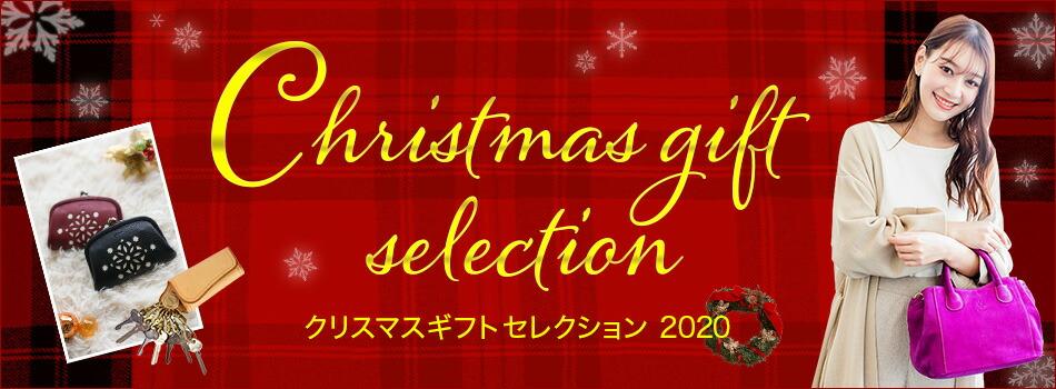 クリスマスギフトセレクション2020