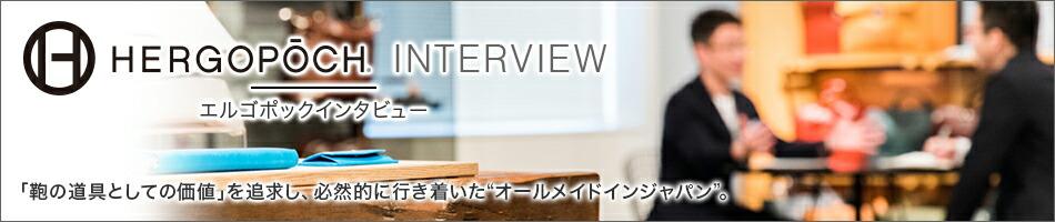エルゴポック インタビュー