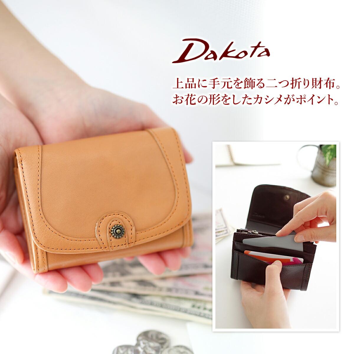3f509a56ed1a Dakota(ダコタ) リードクラシック小銭入れ付き二つ折り財布 0030023(0036206)(0030006)  キッチリとしたデザインとイタリアンレザーが特徴的な2つ折りウォレット♪