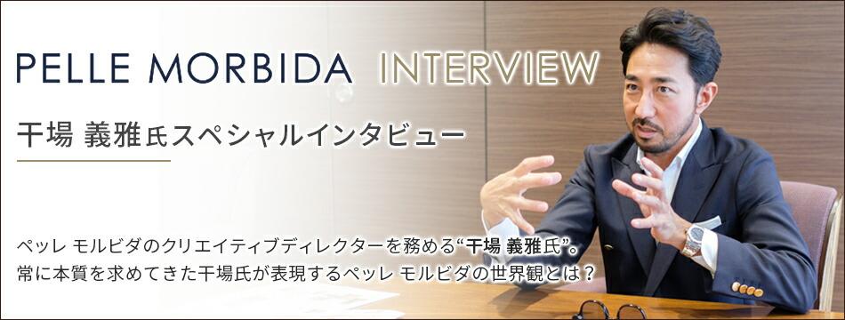 干場氏インタビュー