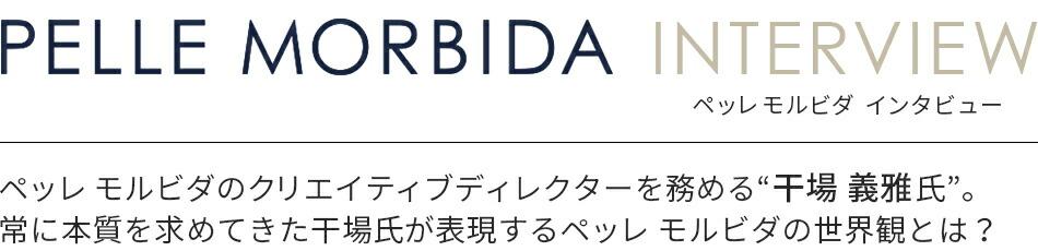 PELLE MORBIDA(ペッレ モルビダ)インタビュー