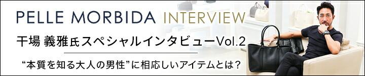 PELLE MORBIDAのインタビュー02はこちら