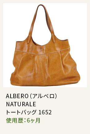 ALBERO(アルベロ) NATURALE トートバッグ 1652 使用歴:6ヶ月