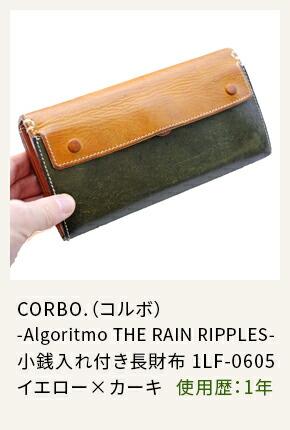CORBO.(コルボ) -Algoritmo THE RAIN RIPPLES- 小銭入れ付き長財布 1LF-0605 イエロー×カーキ  使用歴:1年