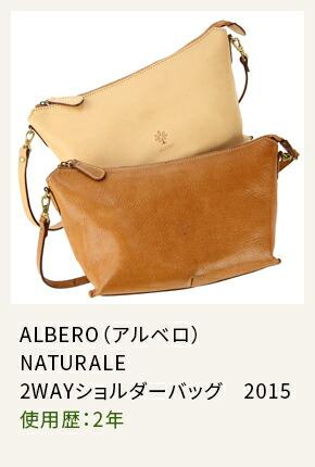 ALBERO(アルベロ) NATURALE 2WAYショルダーバッグ 2015 使用歴:2年