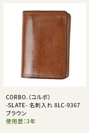 CORBO.(コルボ) -SLATE- 名刺入れ 8LC-9367 ブラウン 使用歴:3年
