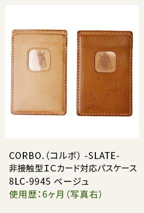 CORBO.(コルボ) -SLATE- 非接触型ICカード対応パスケース 8LC-9945 ベージュ 使用歴:6ヶ月(写真右)