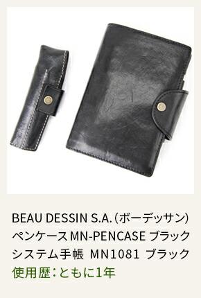 BEAU DESSIN S.A.(ボーデッサン) ペンケース MN-PENCASE ブラック システム手帳 MN1081 ブラック 使用歴:ともに1年