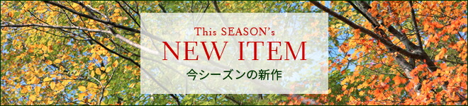 今シーズンのNEW ITEM(ニューアイテム)