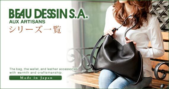 BEAU DESSIN S.A. (ボーデッサン)シリーズ一覧