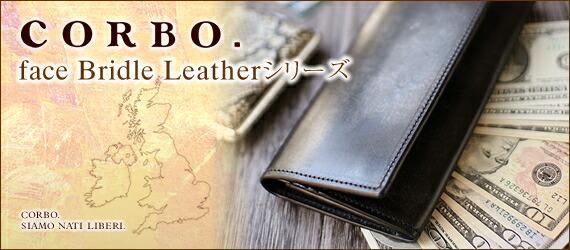 CORBO. コルボ-face Bridle Leather- フェイス ブライドルレザー シリーズ
