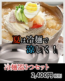 冷麺3つセット