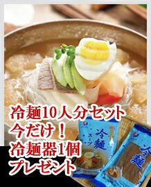 冷麺10人セット