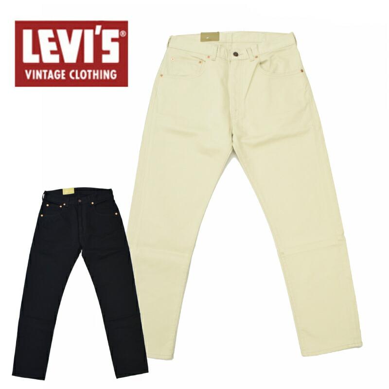【1/24 UPLOAD】<br>【2 COLORS】LEVI'S VINTAGE CLOTHING(リーバイス ヴィンテージクロージング) 519 BEDFORD CORD(PIQUE) PANTS(ベッドフォードコード(ピケ)パンツ)
