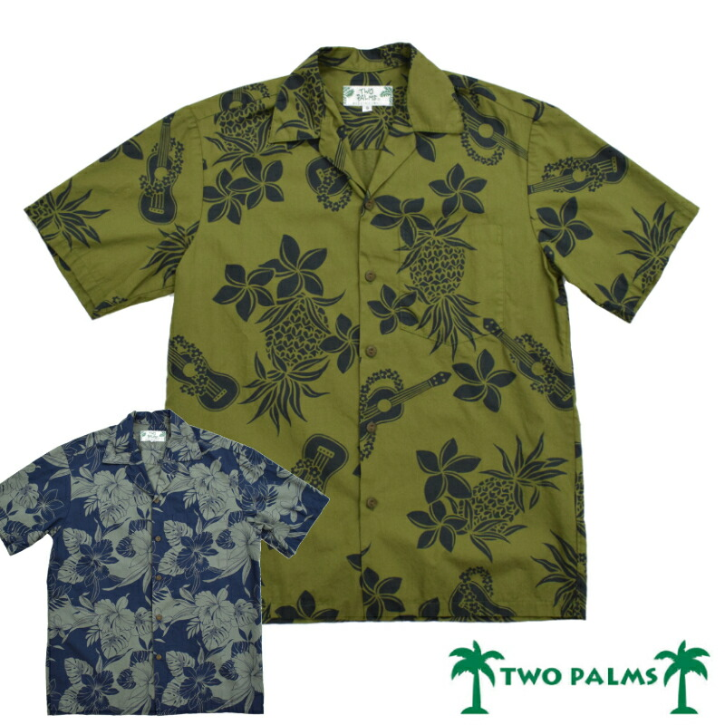 【5/9 UPLOAD】<br>【2 COLORS】TWO PALMS(ツー パームス) 【MADE IN HAWAI】 ALOHA SHIRTS(ハワイ製 アロハシャツ) GARMENT DYE COTTON