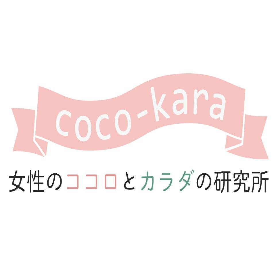 女性のココロとカラダの研究所。coco-kara。