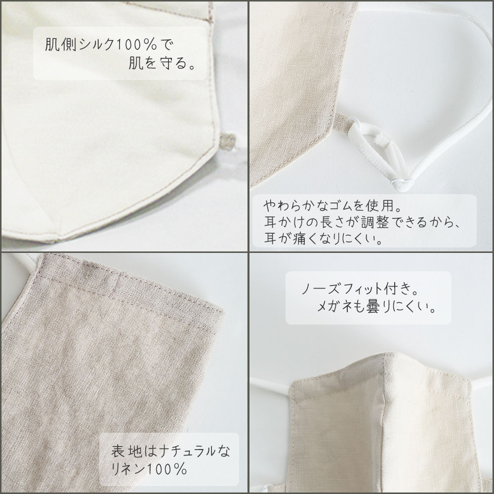 ファブリックケアマスク coco-kara(リネンタイプ)(布 女性 マスク シルク 肌にやさしい かわいい おしゃれ 洗える 耳が痛くならない 送料無料 日本製)